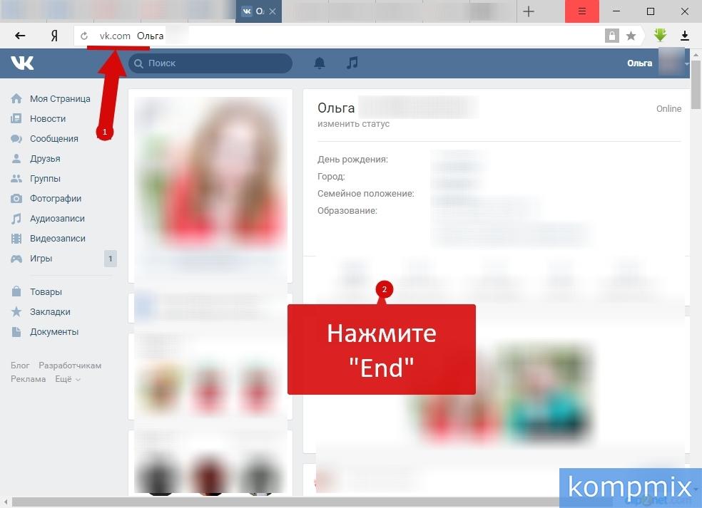 Как удалить все записи со стены ВКонтакте шаг 1