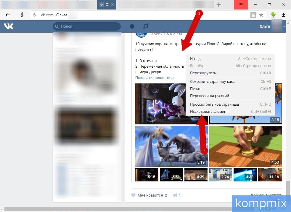 Как удалить все записи со стены ВКонтакте шаг 2