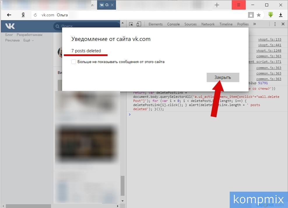 Как удалить все записи со стены ВКонтакте шаг 6