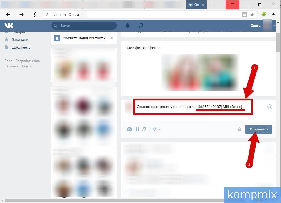 Как вставить ссылку в слово ВКонтакте инструкция шаг 1