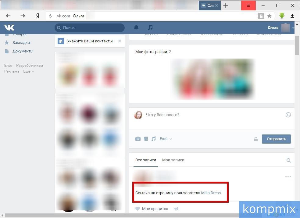 Как вставить ссылку в слово ВКонтакте инструкция шаг 2