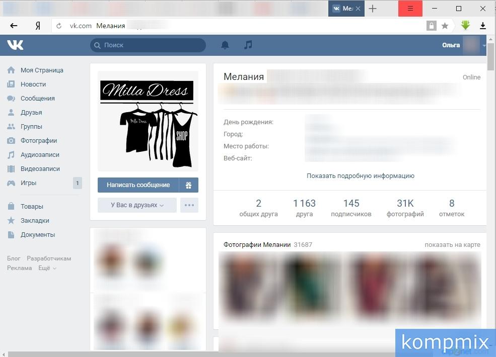 Как вставить ссылку в слово ВКонтакте инструкция шаг 3