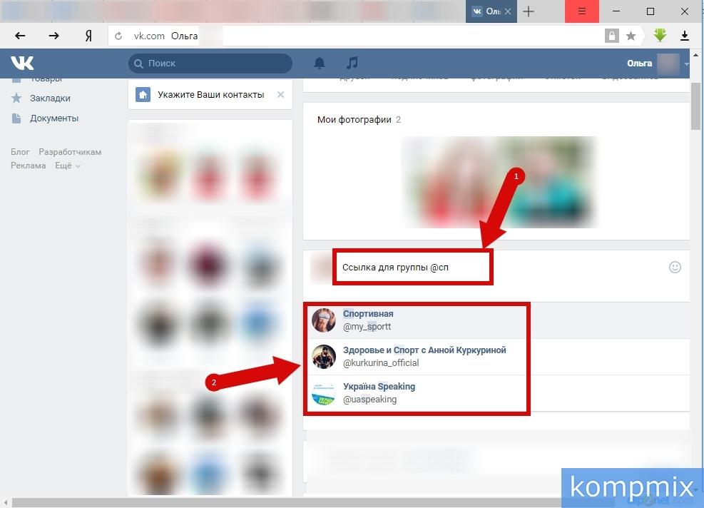Как вставить ссылку в слово ВКонтакте инструкция шаг 4