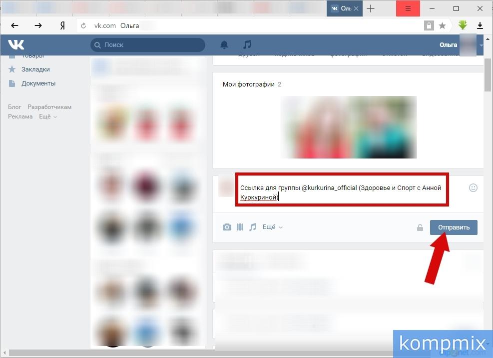 Как вставить ссылку в слово ВКонтакте инструкция шаг 5