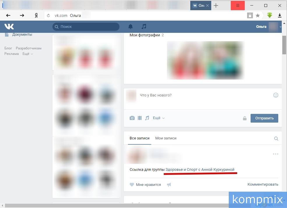 Как вставить ссылку в слово ВКонтакте инструкция шаг 6
