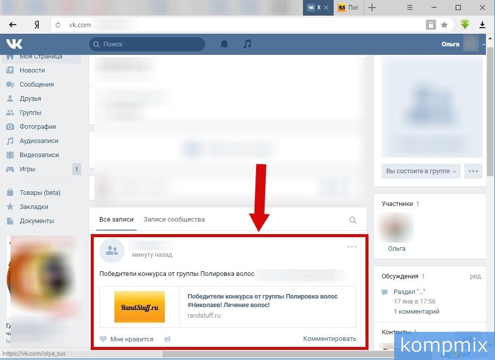 Как выбрать победителя ВКонтакте по репостам  шаг 10
