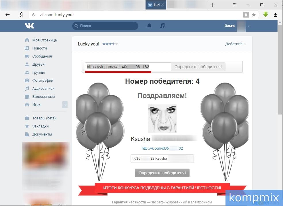 Как выбрать победителя ВКонтакте по репостам  шаг 5