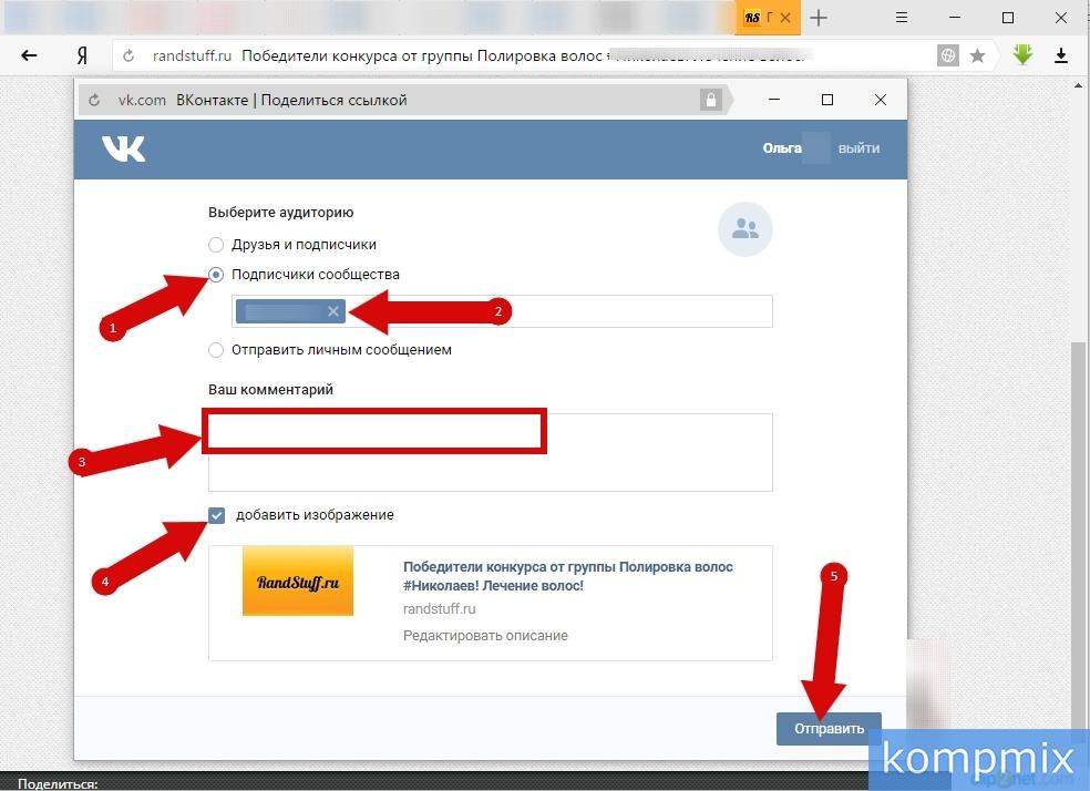 Как выбрать победителя ВКонтакте по репостам  шаг 9
