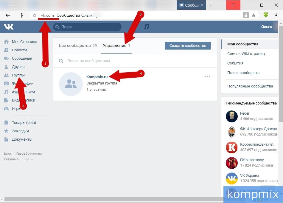 Как закрепить запись на стене в группе ВКонтакте шаг 1