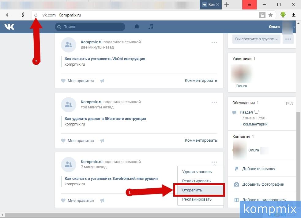 Как закрепить запись на стене в группе ВКонтакте шаг 4