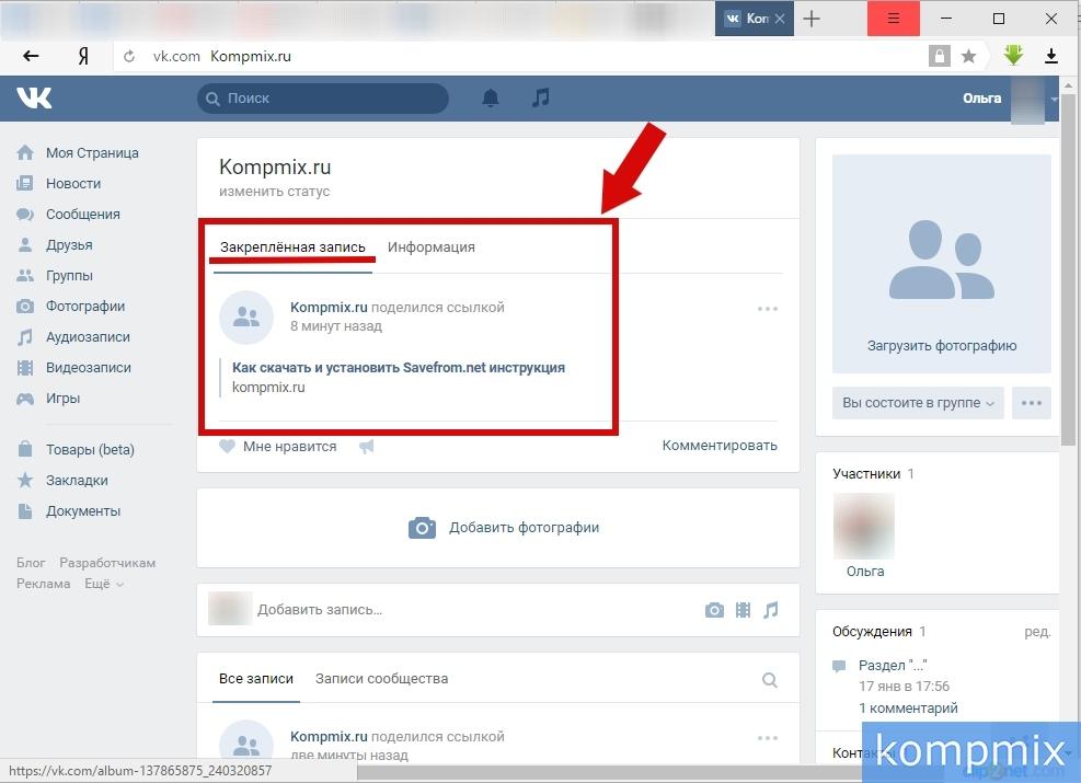 Как закрепить запись на стене в группе ВКонтакте шаг 5