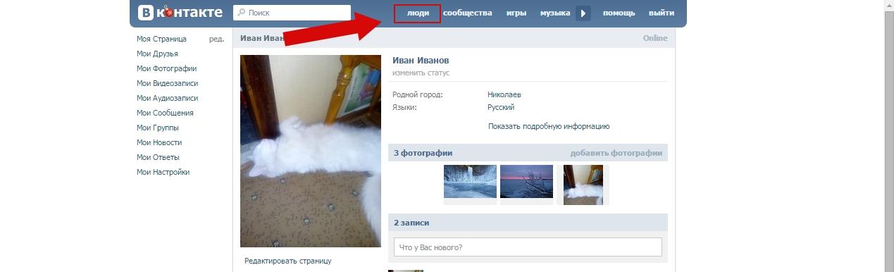 Как искать одноклассников в Вконтакте пошаговая инструкция