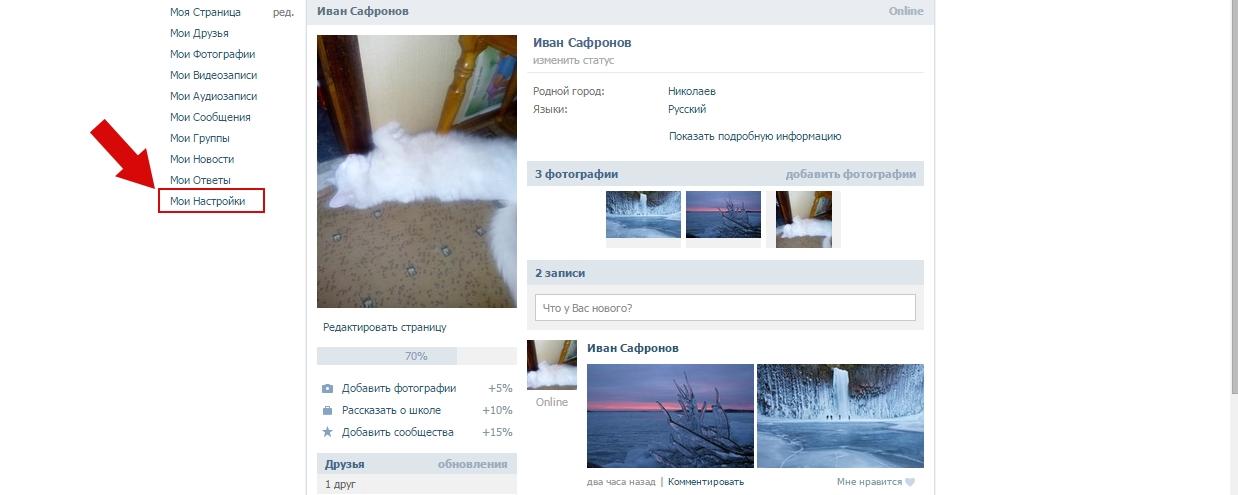 Как изменить адрес страницы в Вконтакте пошаговая инструкция
