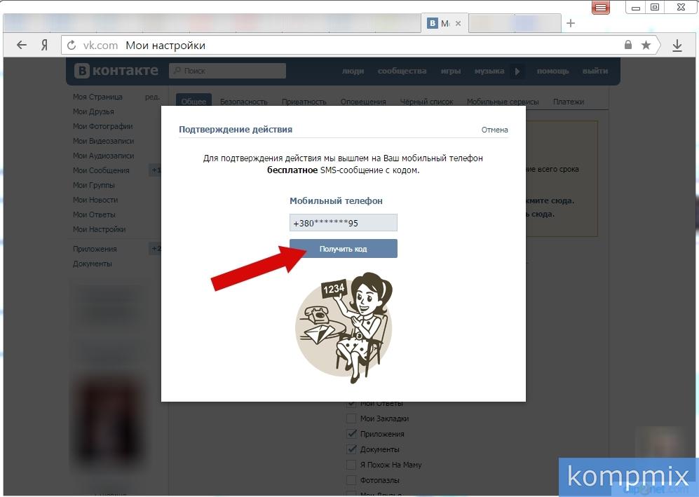 Как изменить номер к странице ВКонтакте инструкция