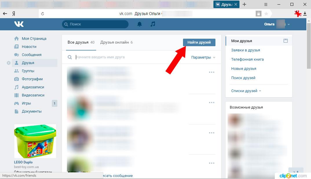 Как найти человека в Вконтакте пошаговая инструкция