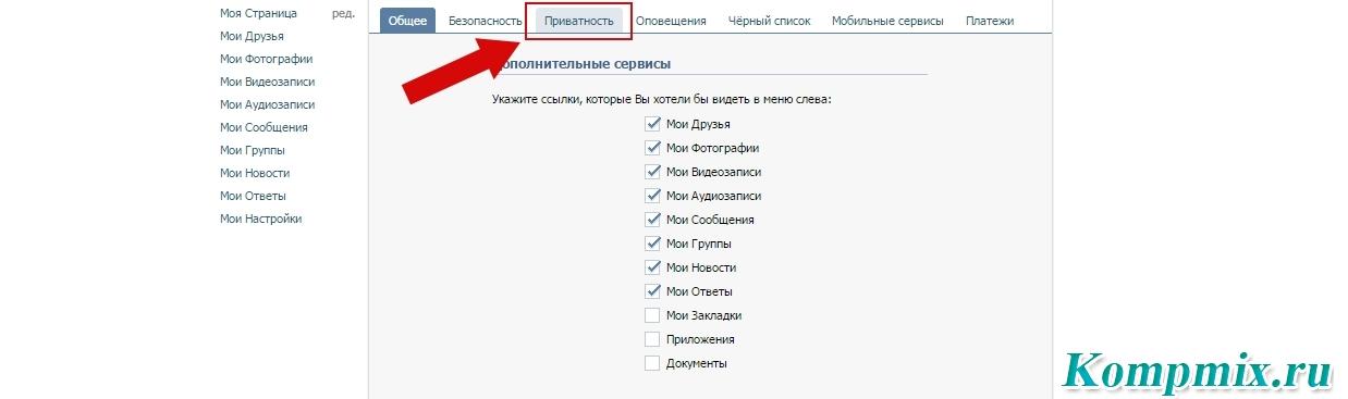 Как настроить приватность в Вконтакте инструкция