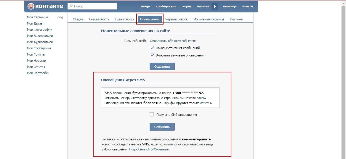 пришла смс для регистрации вконтакте