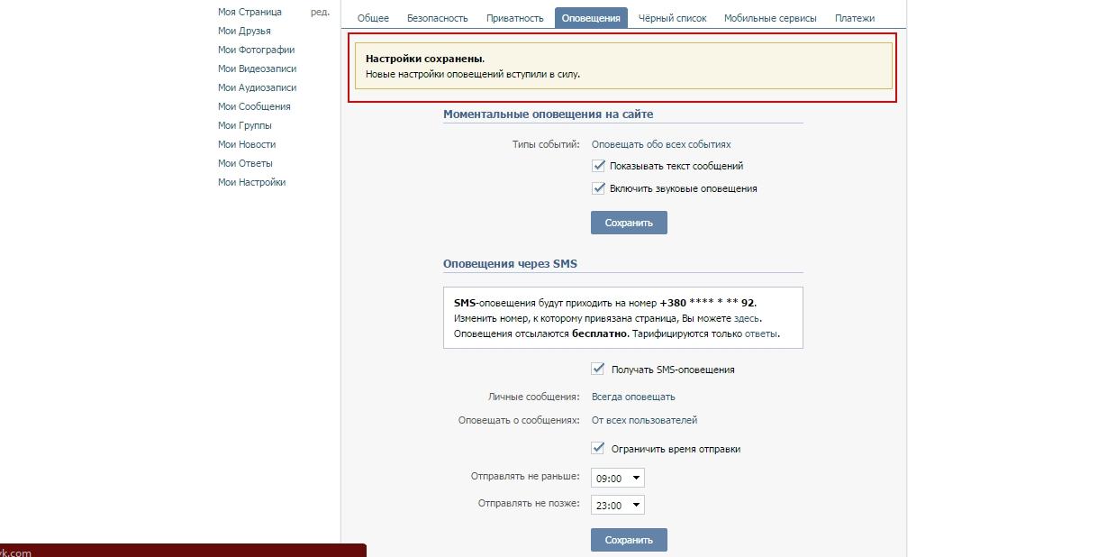 Как настроить СМС-уведомления Вконтакте пошаговая инструкция