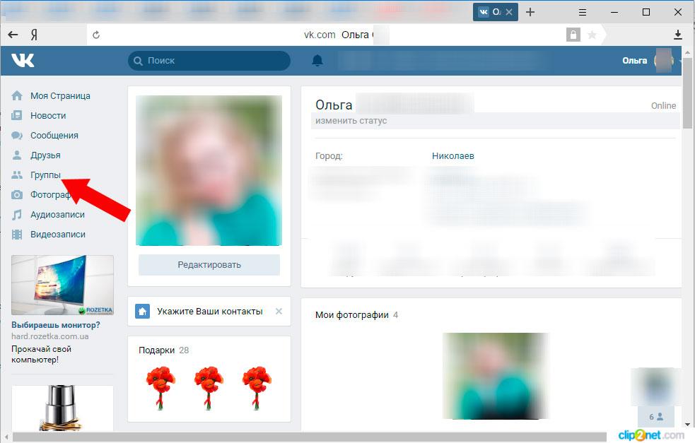 Как отписаться от группы в Вконтакте пошаговая инструкция