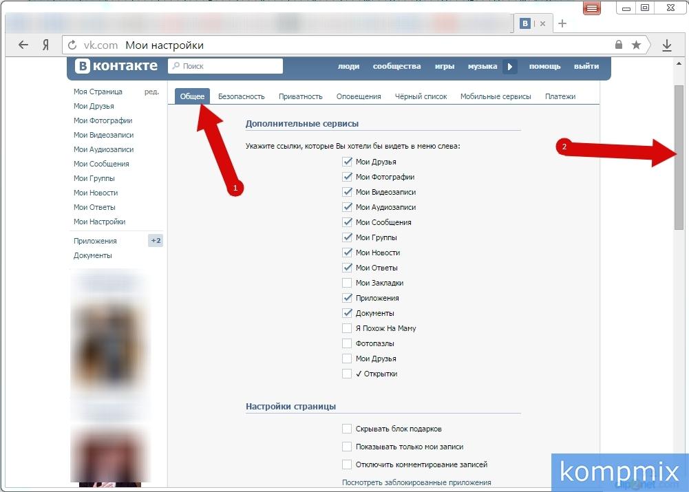 Как отвязать номер в ВКонтакте инструкция