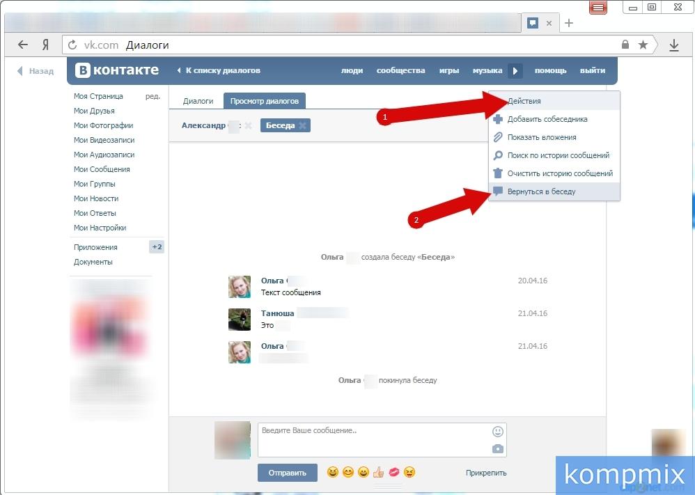 Как покинуть беседу и вернуться ВКонтакте инструкция
