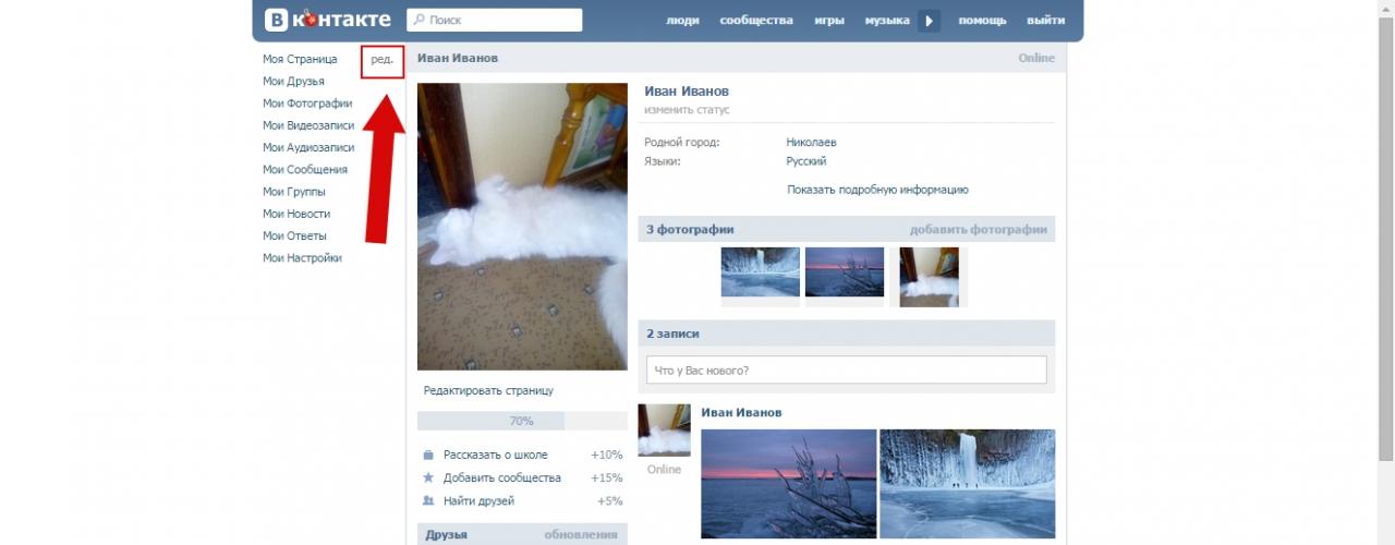 Как поменять имя и фамилию в Вконтакте пошаговая инструкция