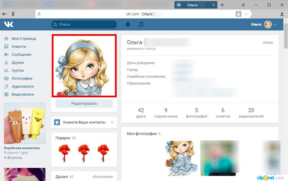 Как поставить аватарку в Вконтакте пошаговая инструкция
