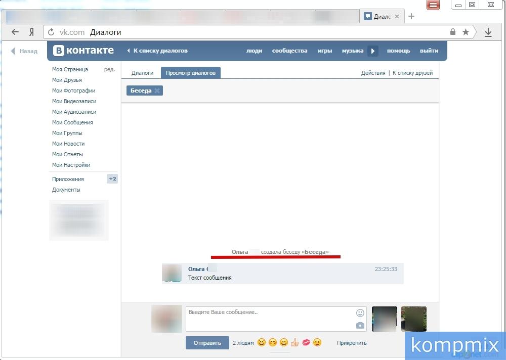 Как создать беседу ВКонтакте пошаговая инструкция
