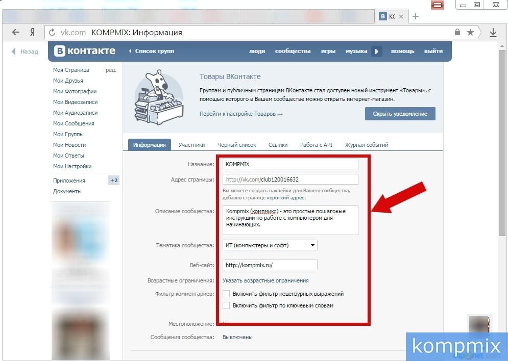 Как создать группу ВКонтакте инструкция