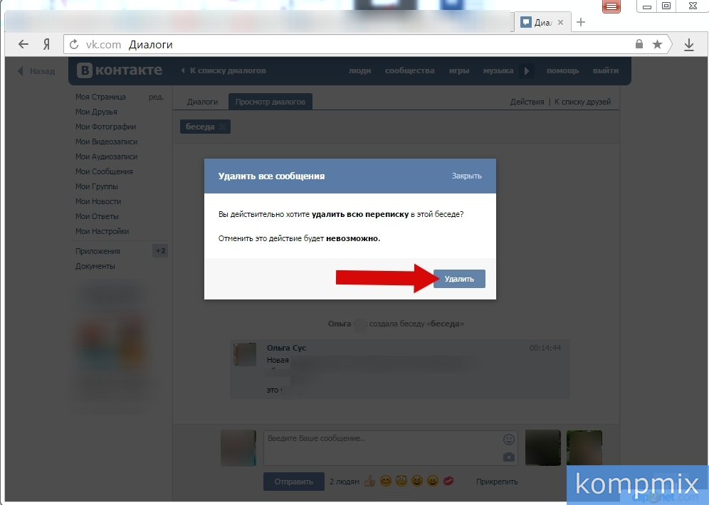 Как удалить беседу в ВКонтакте пошаговая инструкция