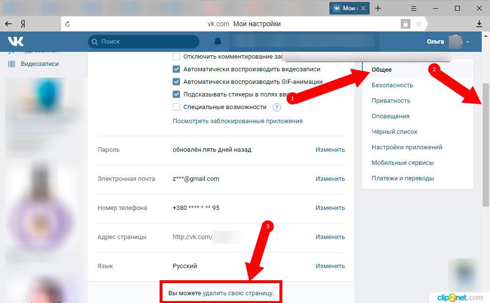 Как удалить свой профиль в ВКонтакте пошаговая инструкция - шаг 2