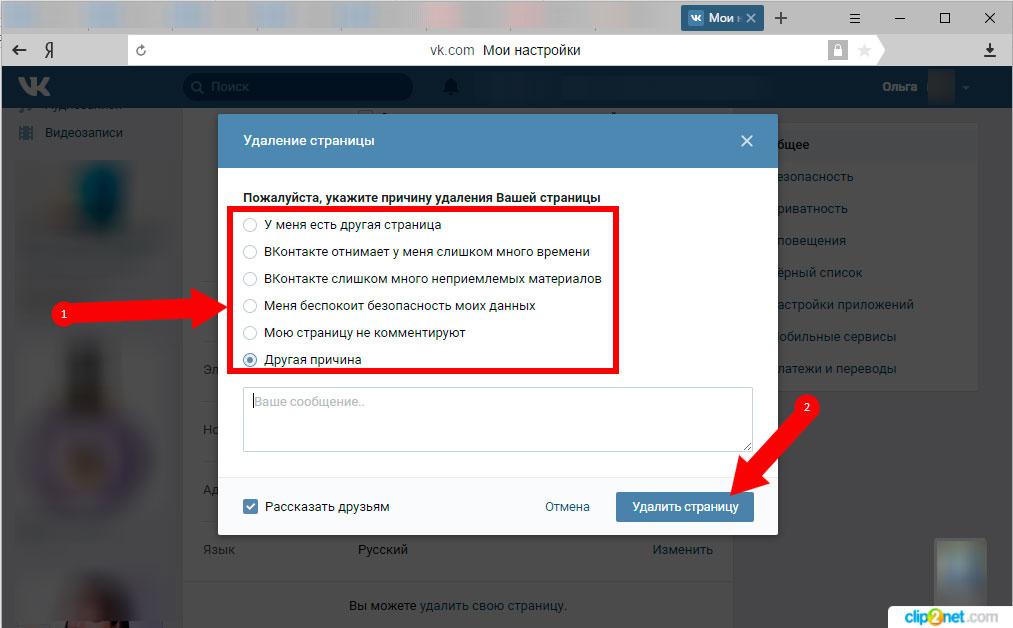 Как удалить свой профиль в ВКонтакте пошаговая инструкция - шаг 3