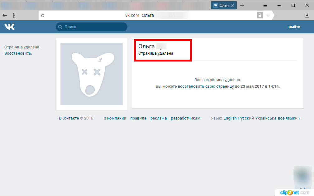 Как удалить свой профиль в ВКонтакте пошаговая инструкция - шаг 4
