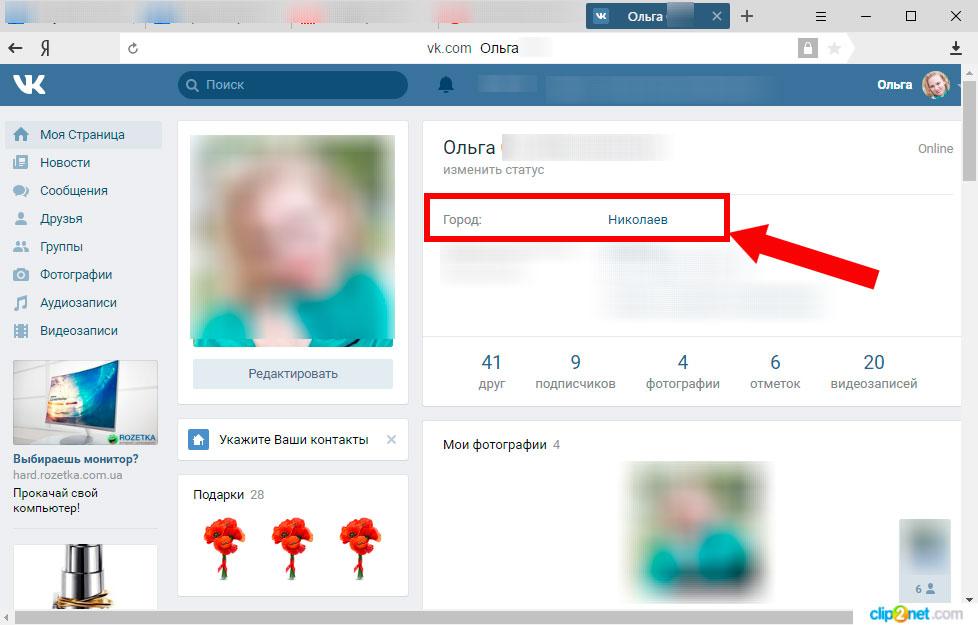 Как указать свой родной город в Вконтакте пошаговая инструкция - шаг 6