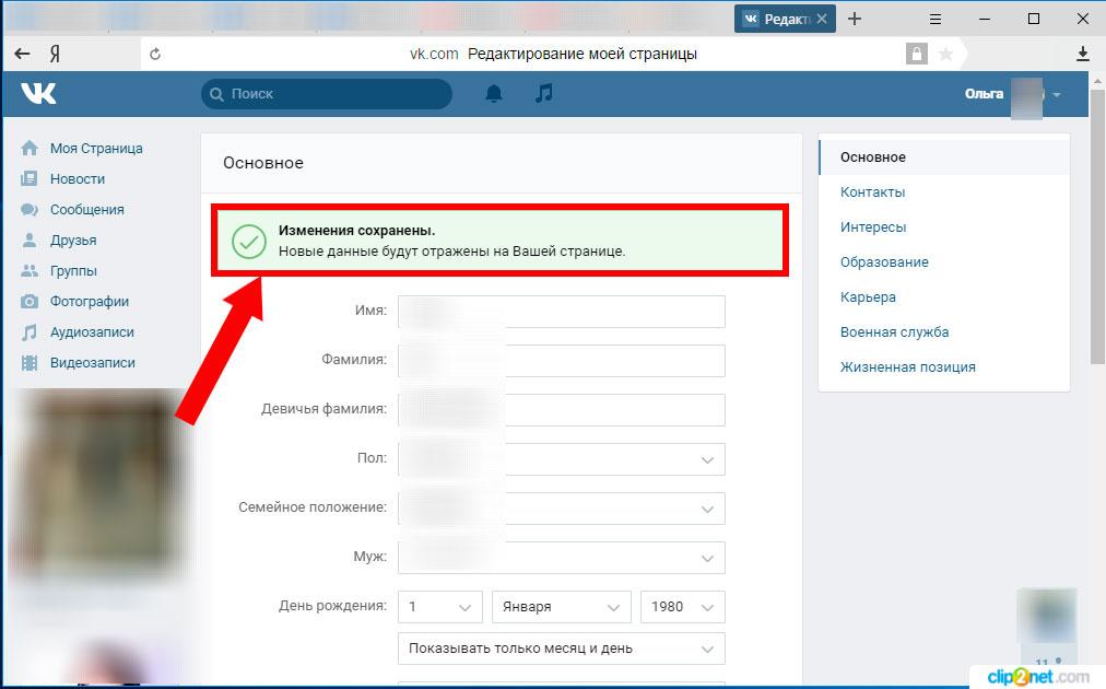 Как в Вконтакте добавить дату рождения пошаговая инструкция
