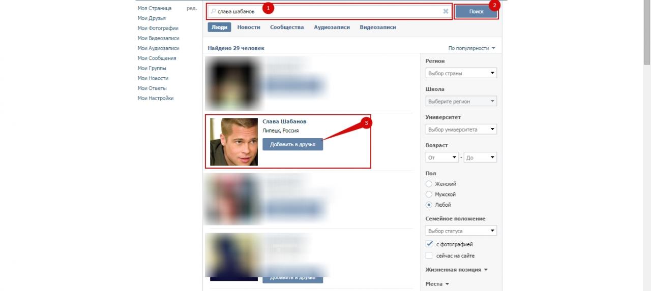 Как в Вконтакте найти друзей пошаговая инструкция
