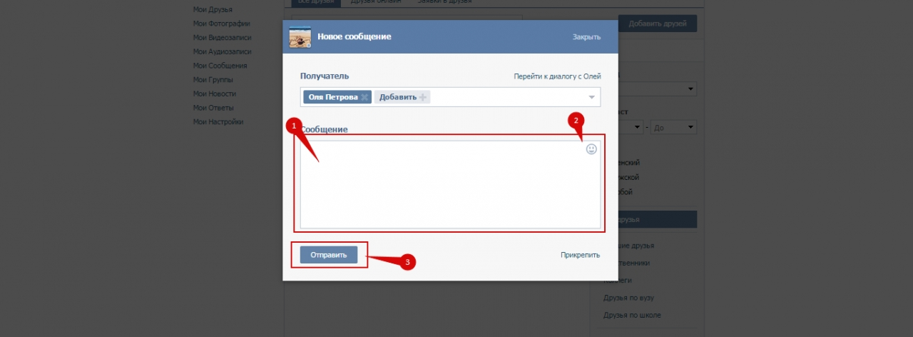 Как в Вконтакте оправить другу сообщение пошаговая инструкция