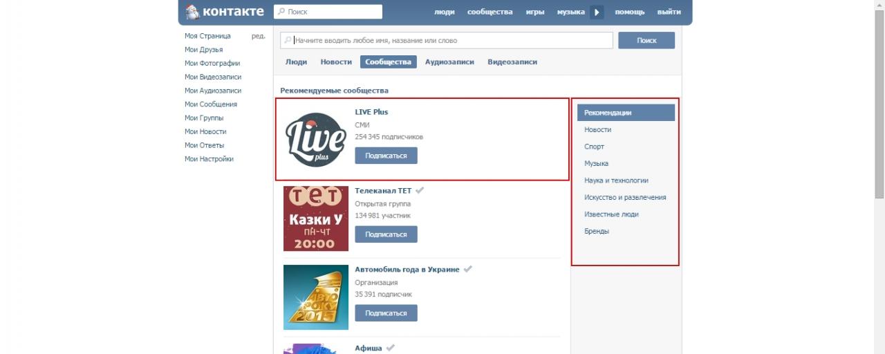 Как в Вконтакте вступить в сообщество пошаговая инструкция