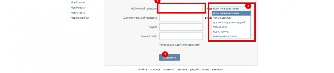Как в Вконтакте ввести номер телефона пошаговая инструкция