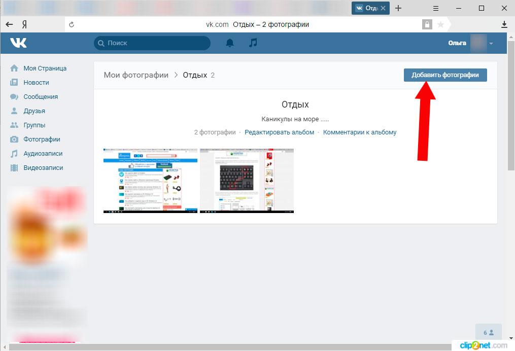 Как загрузить фотографии в Вконтакте пошаговая инструкция