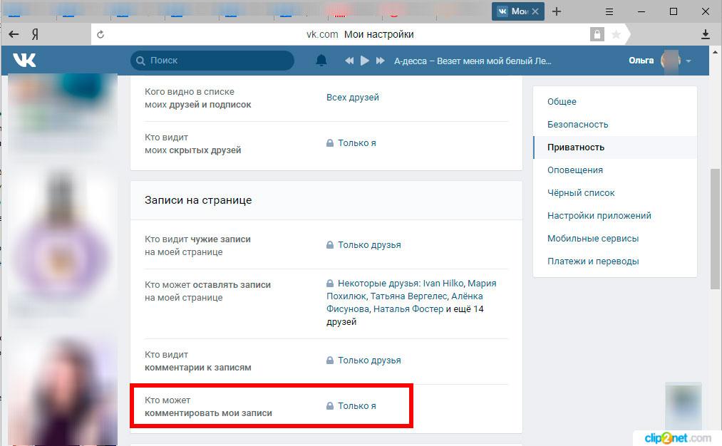 Как запретить комментировать свои записи в ВКонтакте