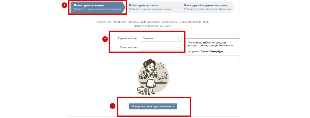 Как зарегистрироваться в Вконтакте пошаговая инструкция
