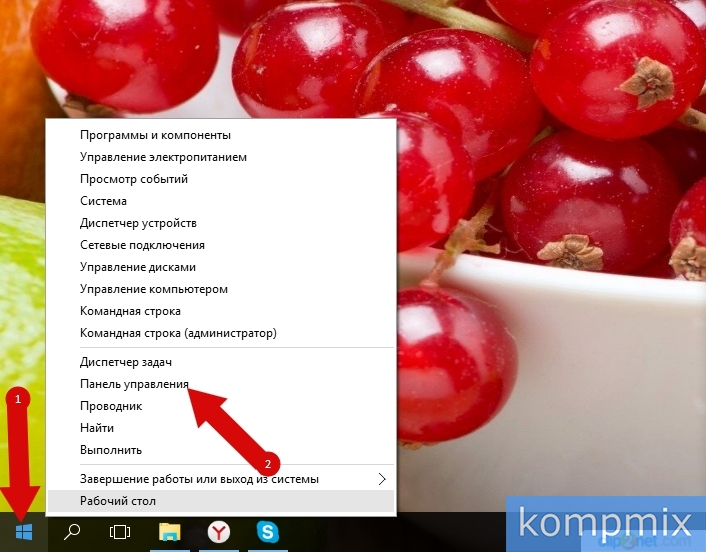 Как отключить SmartScreen в Windows 10 инструкция шаг 1
