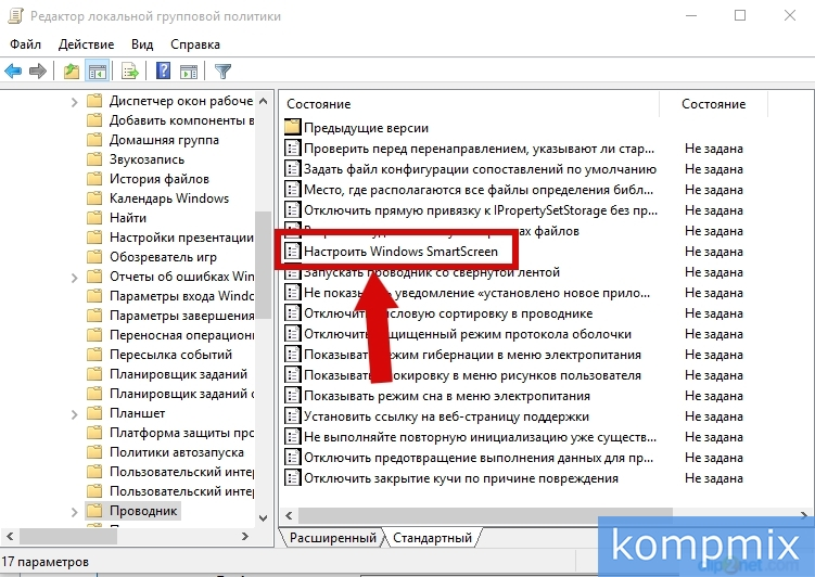 Как отключить SmartScreen в Windows 10 инструкция шаг 10