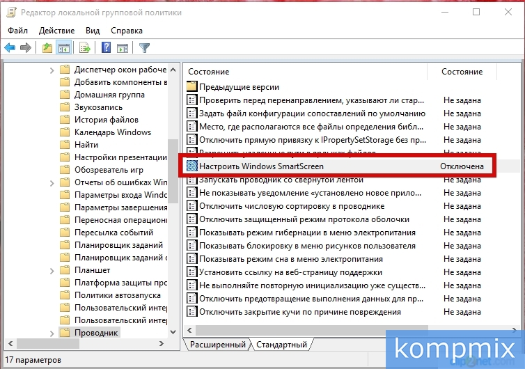 Как отключить SmartScreen в Windows 10 инструкция шаг 12