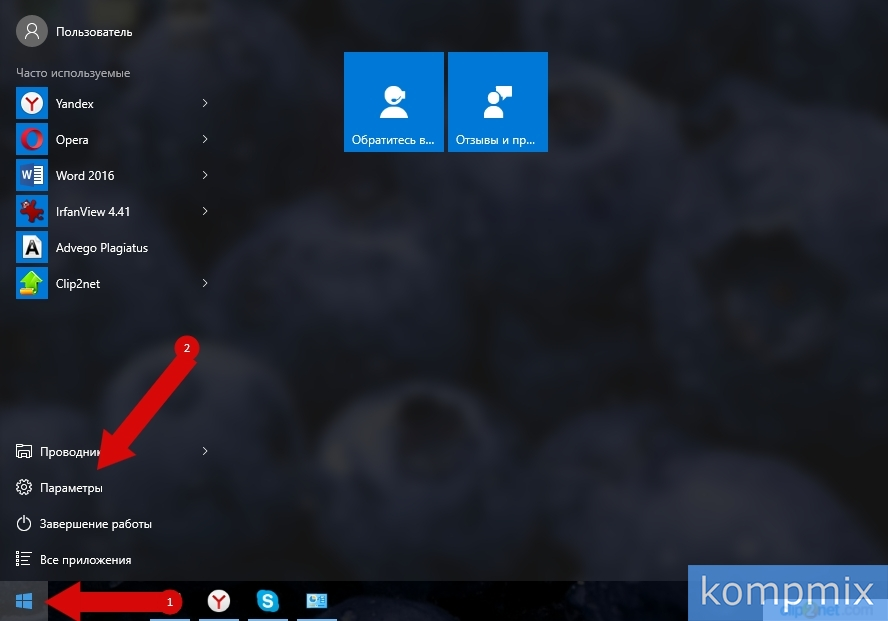 Как отключить SmartScreen в Windows 10 инструкция шаг 13
