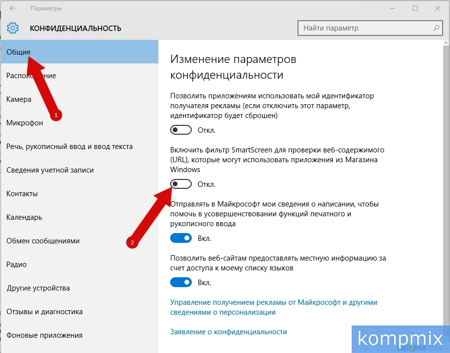 Как отключить SmartScreen в Windows 10 инструкция шаг 15