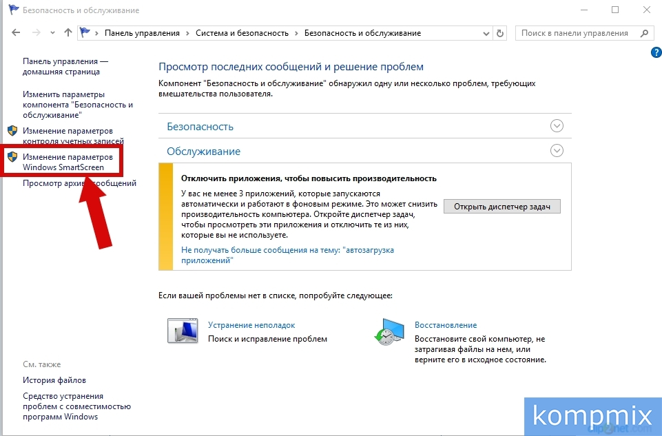 Как отключить SmartScreen в Windows 10 инструкция шаг 4