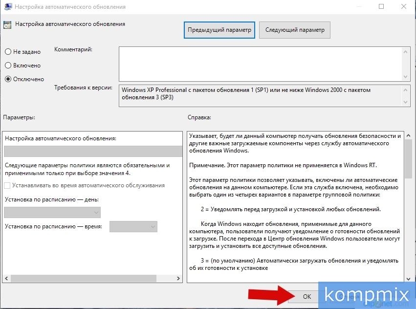 Как отключить обновление на Windows 10 инструкция шаг 10