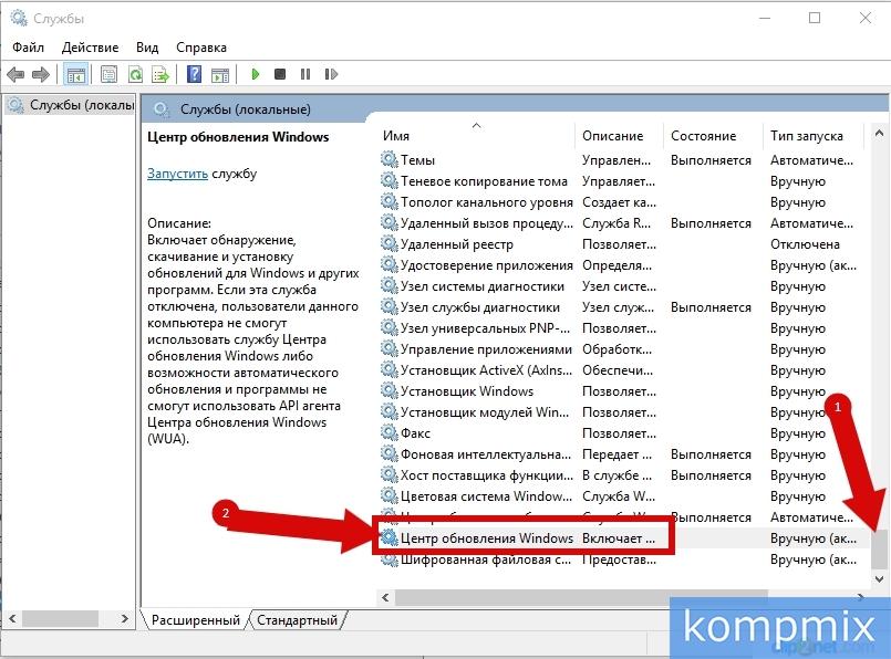 Как отключить обновление на Windows 10 инструкция шаг 3